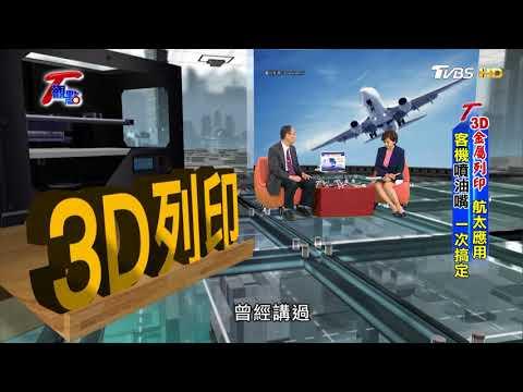 鞋廠攜手矽谷新創公司 20分鐘 3D列印球鞋 T觀點 20180818 (2/4) - YouTube