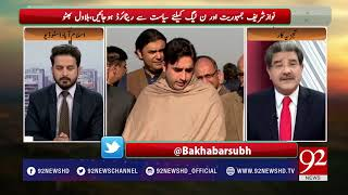 Bakhabar Subh - 05 December 2017 - 92NewsHDPlus