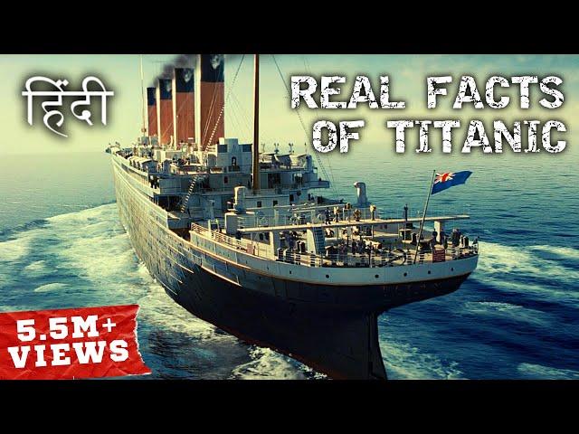 Download thumbnail for टाइटैनिक जहाज़ से
