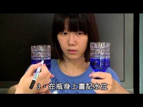 國小_自然_動手做:自製連通管【翰林出版_四下_第三單元 水的奇妙現象】 - YouTube