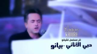 Marwan Khoury - Hoby El Anany (Piano Version) - (مروان خوري - حبي الأناني ( نسخة بيانو