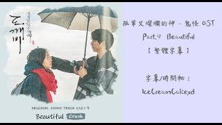 【繁體字幕】Crush (크러쉬) - Beautiful《孤單又燦爛的神- 鬼怪》 OST Part.4
