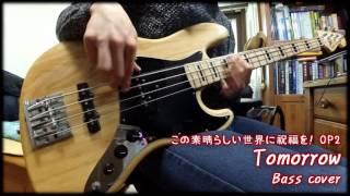 【この素晴らしい世界に祝福を! OP2】「Tomorrow」 Bass cover 【Machico】