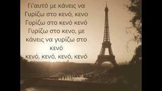 Indila-Tourner dans le vide  Traduction grecque