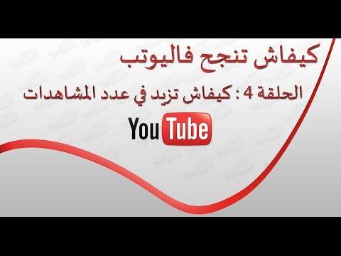 كيفاش تنجح اليوتيوب الحلقة 4 : كيفاش تزيد في عدد المشاهدات