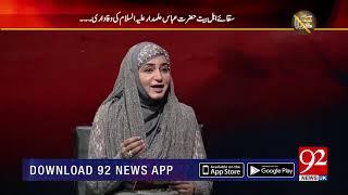 Shuhda E Karbala - Hazrat Abbas (A.S) Ki Wafadari -18 Sep 2018 - 92NewsHDUK