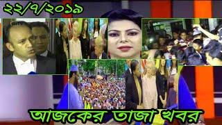 Bangla news today 22 July 2019 Bangladesh news today SAFA bangla TV news today update