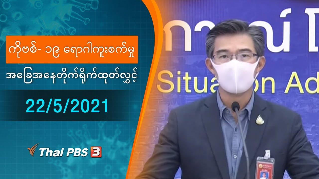 ကိုဗစ်-၁၉ ရောဂါကူးစက်မှုအခြေအနေကို သတင်းထုတ်ပြန်ခြင်း (22/05/2021)