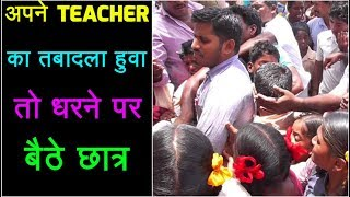 Students Reaction On Tamil Nadu Teacher G Bhagawan Transfer ||