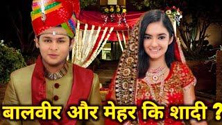 बालवीर और मेहर कि शादी कब हुई ??   Baal veer Aur Meher Ki Shadi Kab Hui