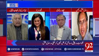 News Room- 23 February 2018 - 92NewsHDPlus