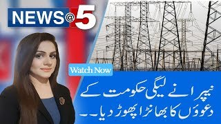 News At 5   Opposition parties decide to join parliament   31 July 2018   92NewsHD
