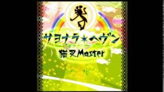 【jubeat saucer】猫叉Master - サヨナラ・ヘヴン