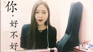 你好不好 周興折 翻唱 | How have you been Cover by Irene Thy