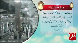Farman e Mustafa (PBUH) | 7 Sep 2018 | 92NewsHD