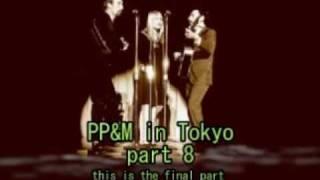 PP&M Japan Live Part-8 ピーターポール&マリーPPM東京公演8