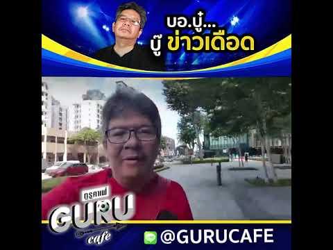 แมนฯ ยูไนเต็ด vs อินเตอร์ มิลาน รายงานสดๆ จากสิงคโปร์  | บอบู๋ Official