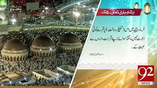 Irshad e Bari Talla   14 July 2018   92NewsHD