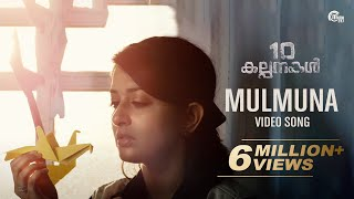 10 Kalpanakal Malayalam Movie| Mulmuna Song Video |Meera Jasmine, Anoop Menon|Mithun Eshwar|Official