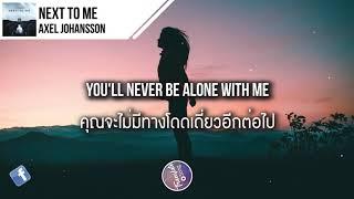 แปลเพลง Next To Me - Axel Johansson