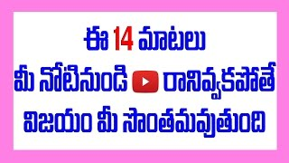 14 Quotes About Life To Get Success - Special Video | Important Tips For Life | Rose Telugu Movies