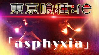 【東京喰種:re OP】asphyxia / Cö shu Nie【ヲタ芸/α-GeekS】