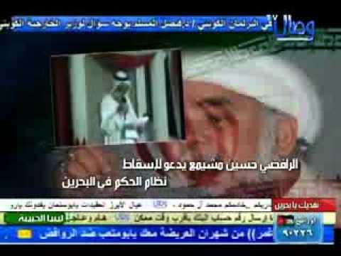 الشيعي الرافضي حسن مشيمع يدعو لإسقاط حكومة البحرين.flv