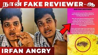 shocking Proof: காசு வாங்கிட்டு Fake Review கொடுத்தேனா? - Irfan Angry Statement | Briyani Brothers