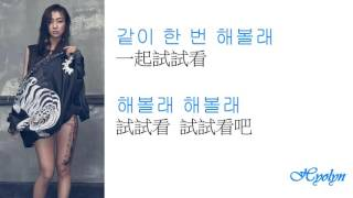 Sistar - 해볼래 (試試看)《中韓字幕》