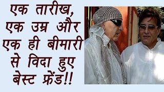 Vinod Khanna and Feroz Khan died on the same date and of the same disease | वनइंडिया हिन्दी