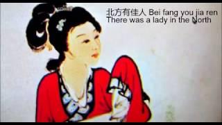 Poem Jia Rén Qu (Beauty Song) w. English Translation