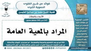 247 -595] المراد بالمعية العامة - الشيخ محمد بن صالح العثيمين