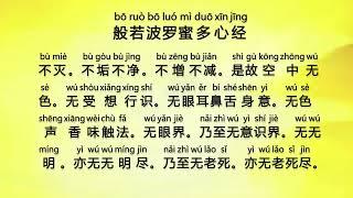 般若波罗蜜多心经 (Bo Ruo Bo Luo Mi Duo Xin Jing) - Prajna Paramita Hrdaya Sutra, Heart Sutra