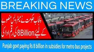 Punjab govt paying Rs8 billion in subsidies for metro bus projects | 14 Sep 2018 | 92NewsHD