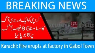 Karachi: Fire erupts at factory in Gabol Town | 18 Nov 2018 | Headlines | 92NewsHD