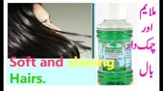 Hamdard hair oil for smooth and shiny hair in urdu and english.