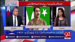 Muqabil | Nawaz Sharif Critics on Judiciary -04 April 2018 - 92NewsHDPlus
