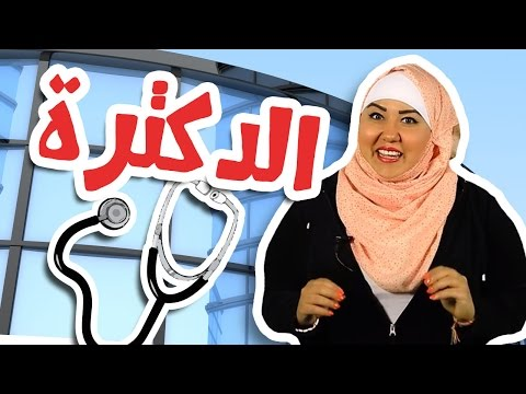 #N2OComedy: الدكترة - #الموسم_الجديد - روسن حلاق