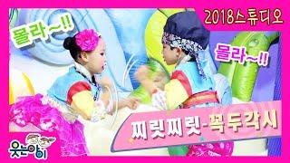 """[2018 웃는아이TV]""""찌릿찌릿"""" 꼭두각시~!아잉 아잉!몰라몰라!"""