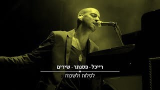 Idan Raichel - Lisloach Ve'Lishkoach (To Forgive and to Forget) | עידן רייכל - לסלוח ולשכוח