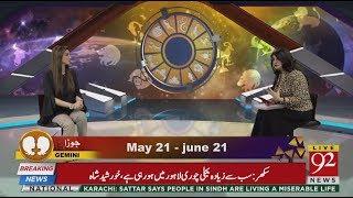 Yeh Hafta Kaisa Rahega Samia Khan Ke Sath | 6 May 2018 | 92NewsHD