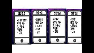 200401 금정구 후보자 박무성/ 백종헌/ 노창동/ 신수영 다시보기