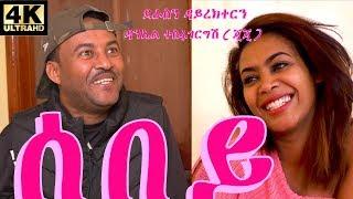 Eritrean Comedy ሰበይ sebey