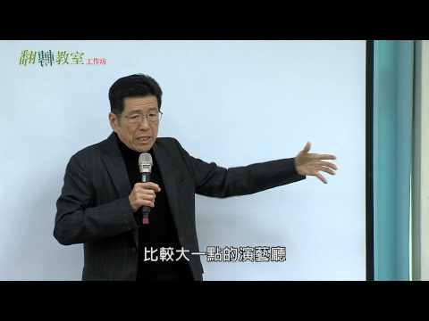 翻轉教室與教育革新 嚴長壽董事長 - YouTube