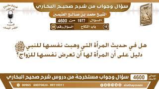 1977 - 4600 هل في حديث المرأة التي وهبت نفسها للنبي صلى الله عليه وسلم دليل على أن...؟ ابن عثيمين