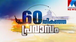 Pravasam in 60th year | Manorama News