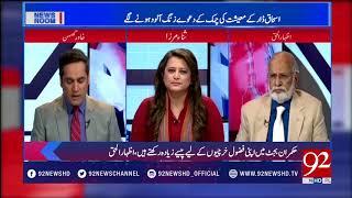 Problems arising for Ishaq Daar in references of NAB- 18 August 2017 - 92NewsHDPlus