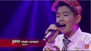 The Voice Kids Thailand - Sing Off - โฟกัส จรัสพล - แต๋วจ๋า - 22 Mar 2015