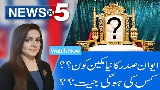 News At 5 | Who is going to be next president of Pakistan | 30 August 2018 | 92NewsHD