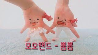 손가락춤) 모모랜드 - 뿜뿜 / Finger dance) MOMOLAND - BBoom BBoom